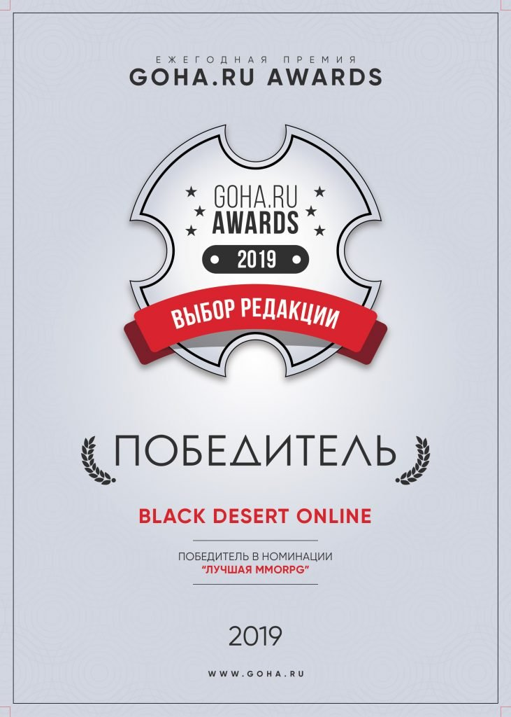 black-desert-2020-yilinda-en-iyi-mmorpg-oyunu-secildi